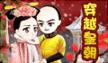 《穿越王朝》游戏介绍